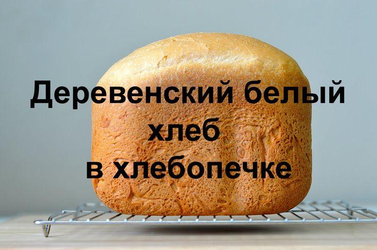 Деревенский белый  хлеб
