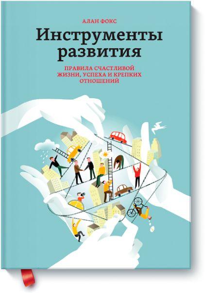 Книгу Инструменты развития можно купить в бумажном формате — 590 ք, электронном формате eBook (epub, pdf, mobi) — 299 ք.