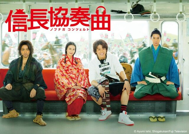 """Nobunaga Concerto: a boy named Saburo, played by Shin Oguri. Saburo is a high school student thats good in sports but not in his studies. Saburo falls off a cliff and travels back to time in the year 1549 during the Sengoku period in ancient Japan. Saburo then meets Nobunaga Oda, prince of a warlord. They both look and sound exactly alike, so they agreed to switch lives. Saburo, now known as Nobunaga Oda, has to unify ancient Japan before its too late. Based on the manga series """"Nobunaga…"""