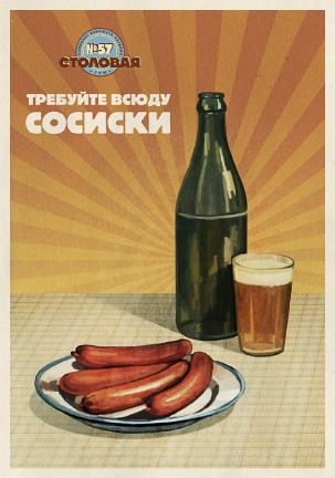 "Something like ""Demand Sausages Everywhere"". A poster in Столовая N57 at GUM, Moscow."