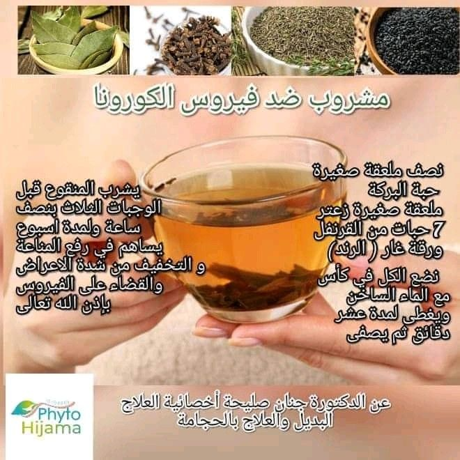 Pin By Fatima On Care In 2020 Health Lifestyle Health Drinks