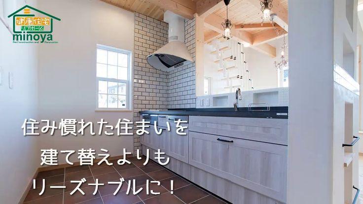 まるで新築くん 鈴鹿市みのや リフォーム リノベーション 建て替え 自然素材の家 全館空調