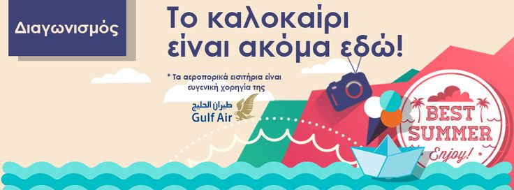 Summer is still here!!!! http://tinyurl.com/on6jy6r  Send us one or more photos of your summer holidays and enter the draw for two air tickets to destinations in the GCC network of Gulf Air!  **Air tickets are sponsored by Gulf Air  Εσύ έπαιξες;;http://tinyurl.com/on6jy6r Στείλε μια φωτογραφία από το καλοκαίρι σου και μπες στην κλήρωση για 2 αεροπορικά εισητήρια για τους GCC προορισμούς του δικτύου της Gulf Air!