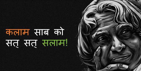 """Popular Inspirational Quotes from Avul Pakir Jainulabdeen """"A. P. J."""" Abdul Kalam"""