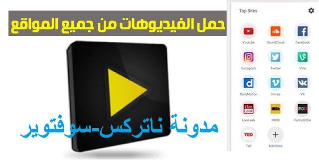 ناتركس سوفت افضل برنامج لتحميل الفيديو من اليوتيوب او من اي مو Electronic Products Android Phone