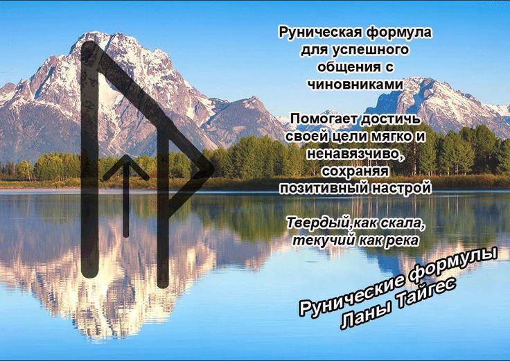 Руноскрипт для успешного общения с чиновниками. Руны, руна, руническая формула, руническая магия.