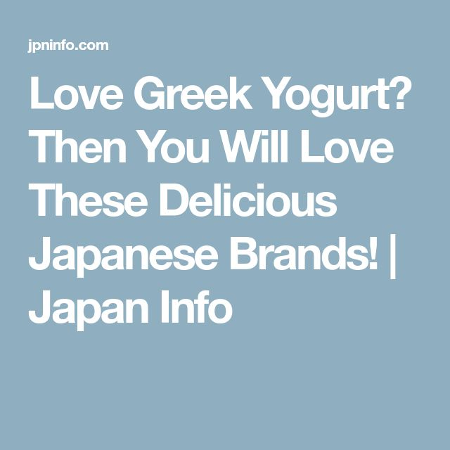 Love Greek Yogurt? Then You Will Love These Delicious Japanese Brands! | Japan Info