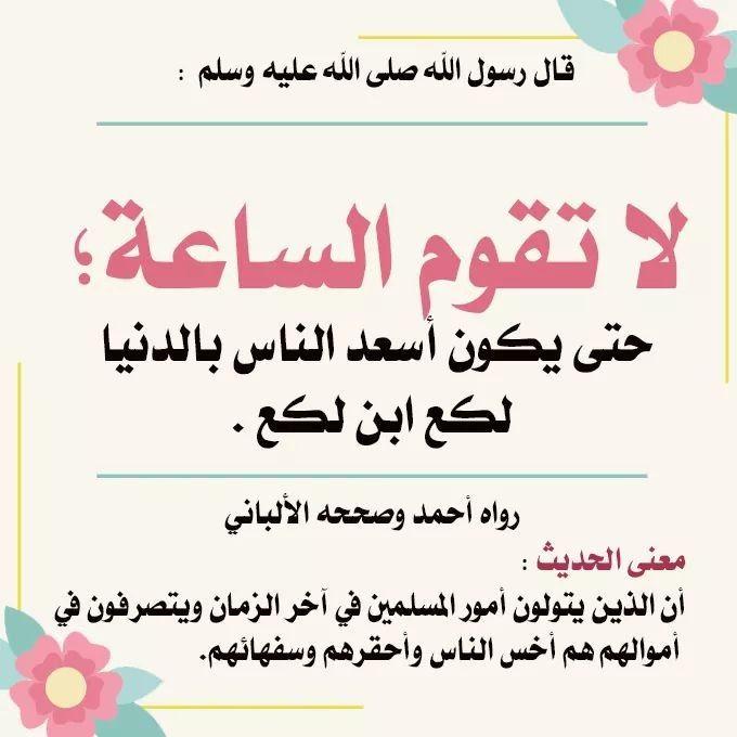Pin By The Noble Quran On I Love Allah Quran Islam The Prophet Miracles Hadith Heaven Prophets Faith Prayer Dua حكم وعبر احاديث الله اسلام قرآن دعاء Islam Facts Ahadith Hadith