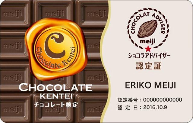 本物のチョコレートマニアになれる!? 明治公認の「チョコレート検定」を実施