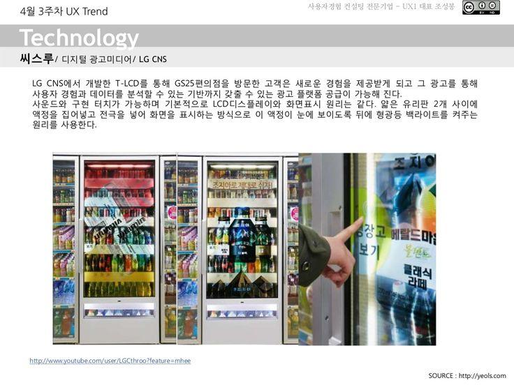4월 3주차 ux trend by UX1 via slideshare