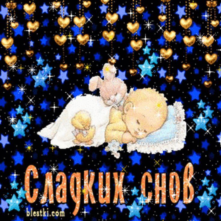 Картинки споки ноки сладких снов прикольные мерцающие