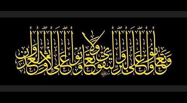 وتعاونوا على البر والتقوى ولا تعاونوا على الإثم والعدوان خط الثلث Arabic Calligraphy Calligraphy Greatful