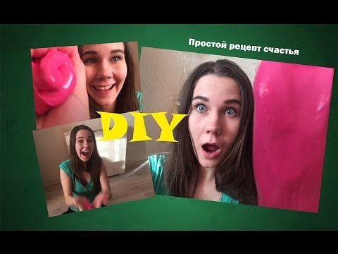 DIY - простой рецепт лизуна HANDGUM / Как сделать лизуна в ДОМАШНИХ УСЛО...