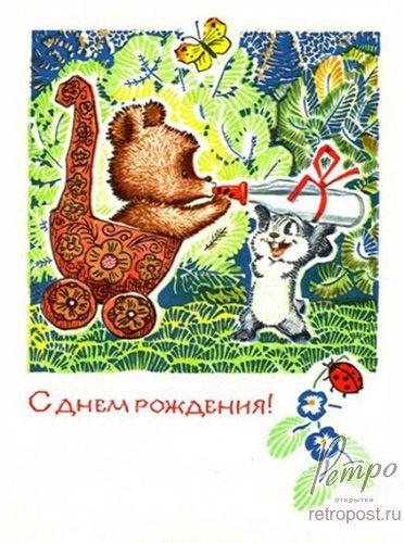 Открытка с днем рождения, С днем рождения! Зайчонок поит молоком медвежонка, Зарубин В., 1968 г.