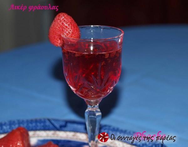 Λικέρ φράουλας 2 #sintagespareas