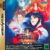 Samurai Spirits: Amakusa Kourin saturn cheats