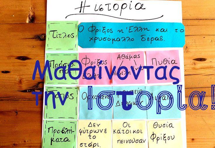 Dyslexia at home: Μαθαίνοντας την Ιστορία σε παιδιά με Δυσλεξία! Στρατηγική απομνημόνευσης 5 στοιχείων