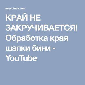КРАЙ НЕ ЗАКРУЧИВАЕТСЯ! Обработка края шапки бини - YouTube