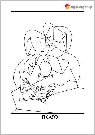 Ζωγραφίζουμε τα κορίτσια που διαβάζουν του Πικάσο