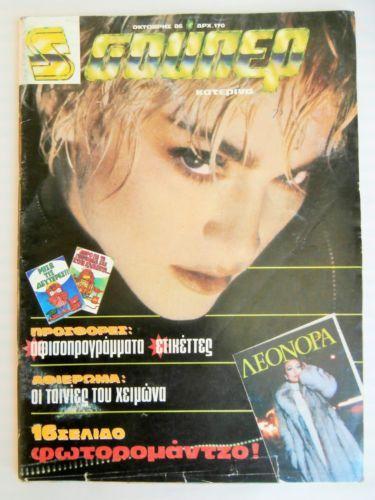 Greek Magazine Super Katerina Madonna Dynasty Sandra Tom Cruise 1986 | eBay