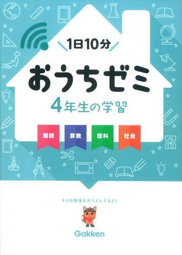 学研 入学準備 - Google 検索