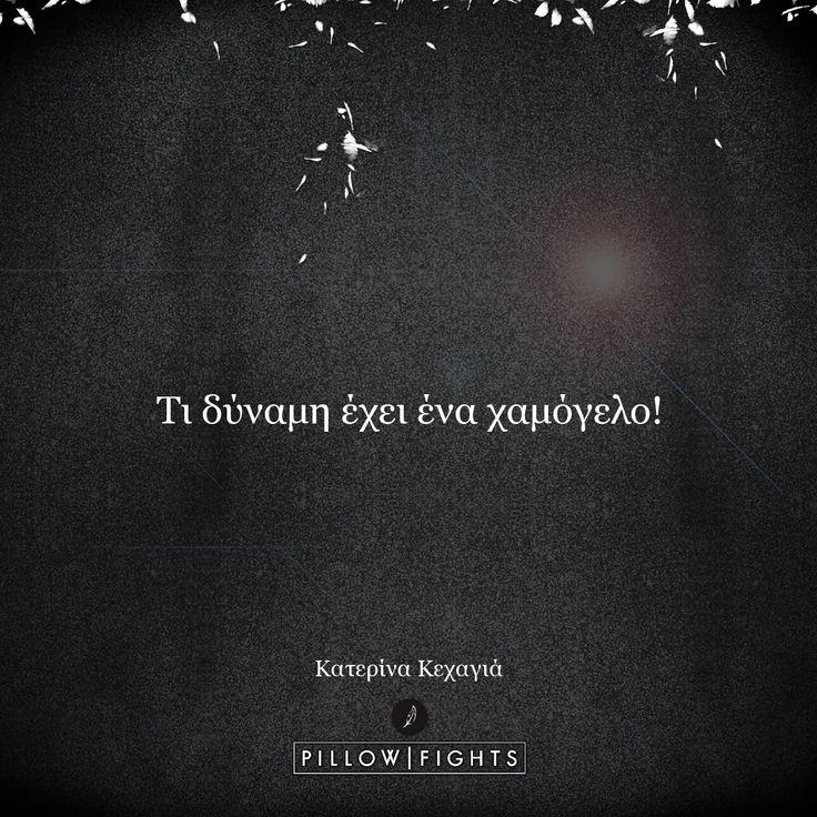 Χαμογέλα μου | Pillowfights.gr