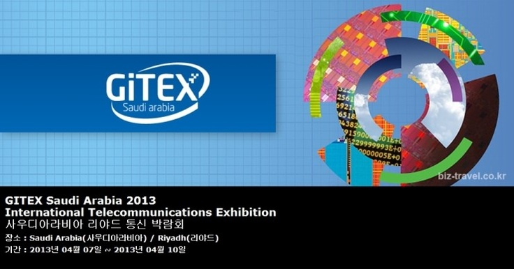 GITEX Saudi Arabia 2013 International Telecommunications Exhibition 사우디아라비아 리야드 통신 박람회