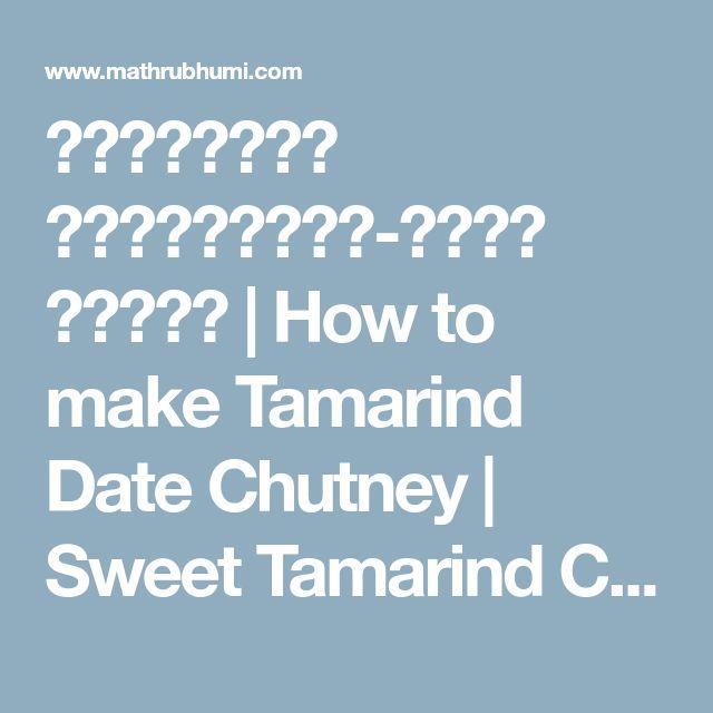 തനിനാടന് ഈന്തപ്പഴം-പുളി ചട്ണി | How to make Tamarind Date Chutney | Sweet Tamarind Chutney Recipe
