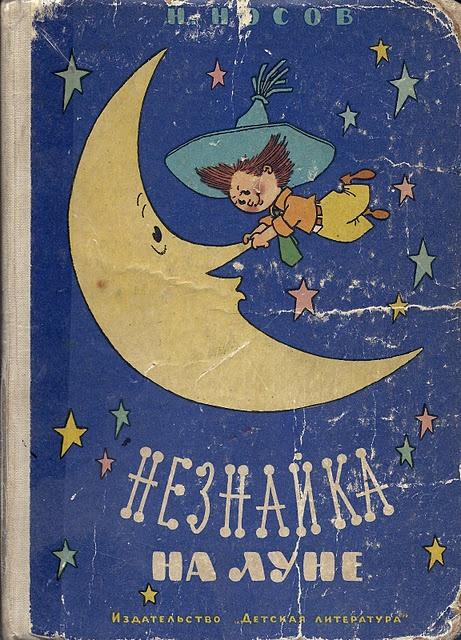 Nikolay Nosov: Neznaika on the Moon