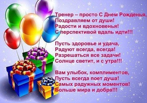 С днем рождения женщине тренеру красивые поздравления
