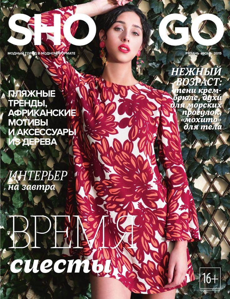 Журнал Shop&Go Рязань. Июнь 2015