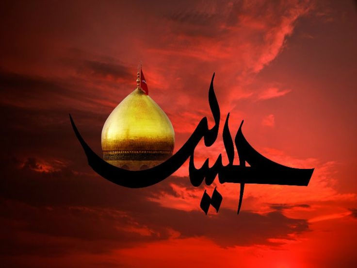 Best 25 imam hussain karbala ideas on pinterest hazrat - Imam wallpaper ...