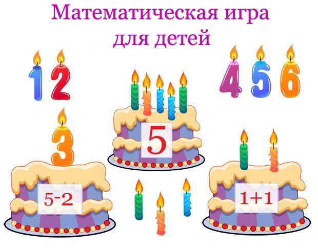 Математическая игра для детей - Торт со свечами. Сложение и вычитание в пределах 10