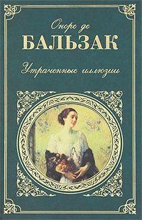 """Оноре де Бальзак показывает читателю путь писателя. Ничего положительного на страницах """"Утраченных иллюзий"""" нет, иллюзии действительно утрачены."""
