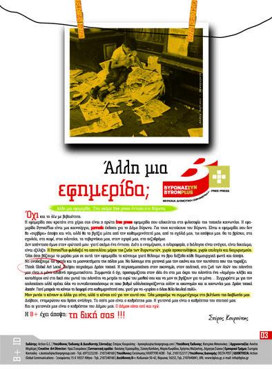 """by Argiro Stavrakou, year 2008, """"B+"""" FreePress Newspaper - Editorial."""