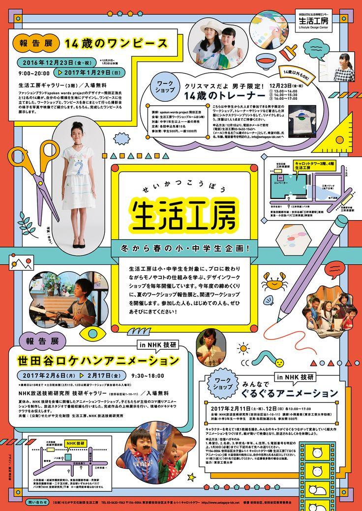 Seikatsu Kobo on Behance