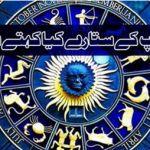 Today Horoscope in Urdu 29 November 2015