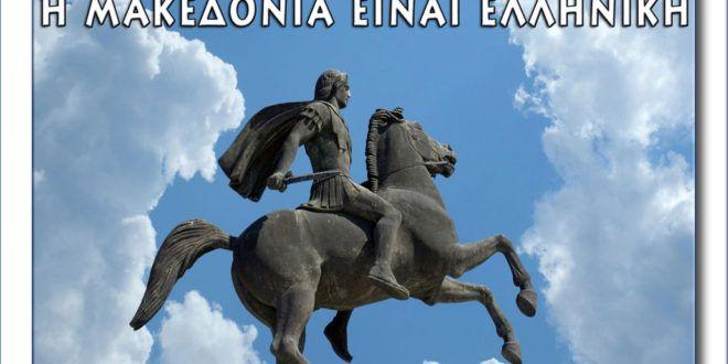 ΑΦΙΕΡΩΜΑ: «Η Μακεδονία είναι μία και Ελληνική»!