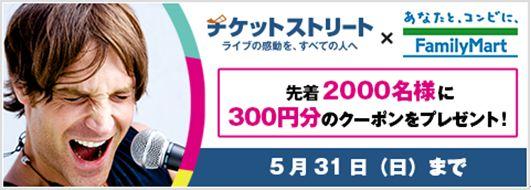 チケットストリート、 Famiポートでのお支払いでファミリーマートお買い物券 (Famiポートクーポン)がもらえるキャンペーン第二弾を実施!…