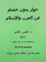 Hiwar Bidoon Khisam an Al Arab wal Islam, an ebook by Qais Ghanem at Smashwords