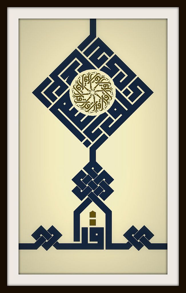 """https://flic.kr/p/diW2ZJ   Proclaim   Arabic Square Kufic Calligraphy: """"Proclaim! in the name of thy Lord and Cherisher, Who created.."""" [96:01 - the very first revelation of the Quran]"""