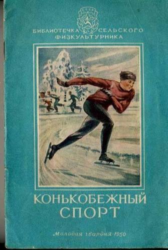 USSR ICE SKATING TEXTBOOK 1950 year great Russia sport school soviet sportsmen in Antiques, Books & Manuscripts, European | eBay