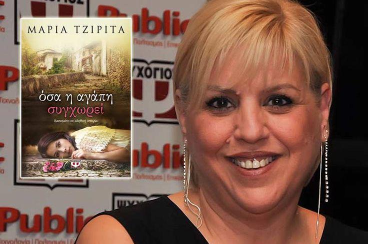 Οι εκδόσεις Ψυχογιός και το Public, παρουσίασαν το μυθιστόρημα της Μαρίας Τζιρίτα, «Όσα η αγάπη συγχωρεί».