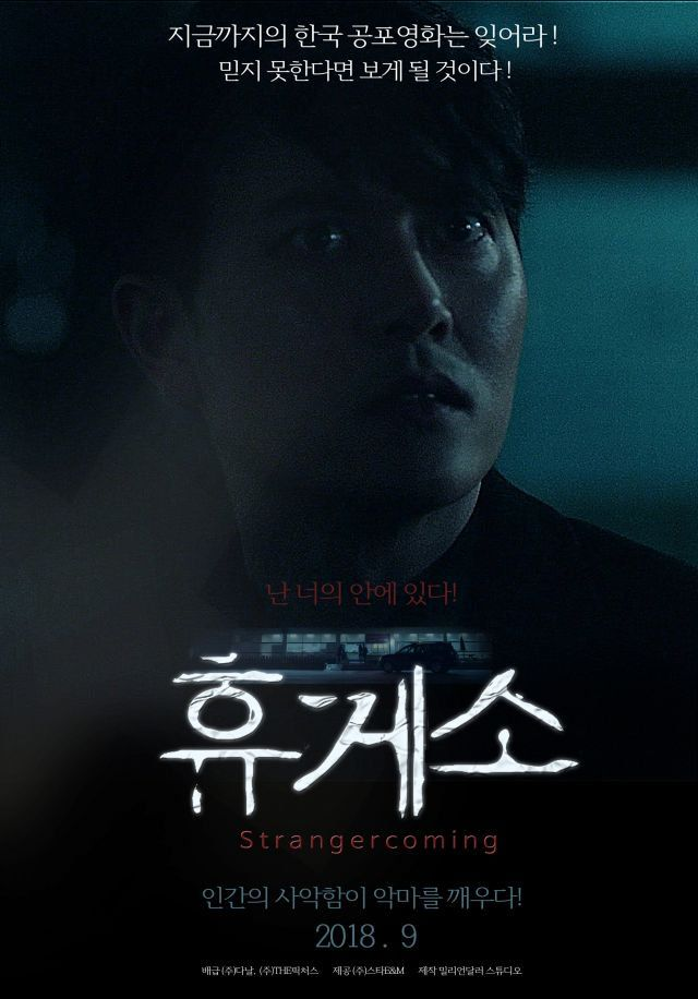Korean Movie Opening Today 20180914 In Korea For The Love Of