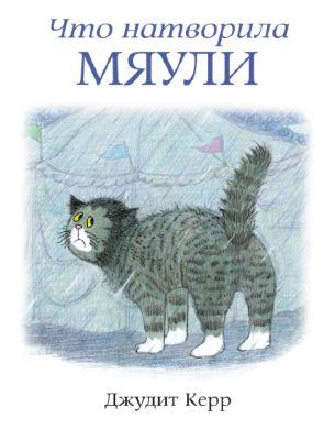 Джудит Керр: Что натворила Мяули Мяули прячется на чердаке и не обращает никакого внимания на котов и кошек разных размеров и цветов