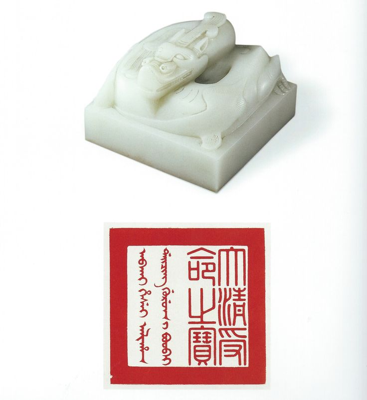 Imperial seal from the Forbidden City Palace Museum collection with its corresponding seal imprint, Qing Dynasty.