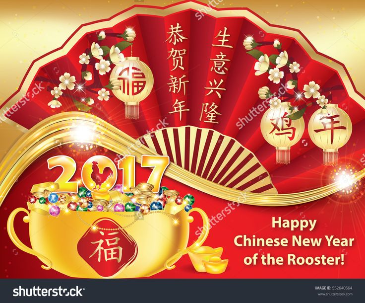Business Chinese New Year of Rooster 2017 printable greeting card. Chinese characters: Respectful congratulations on the new year! May your business be prosperous! Year of the Rooster. Print colors