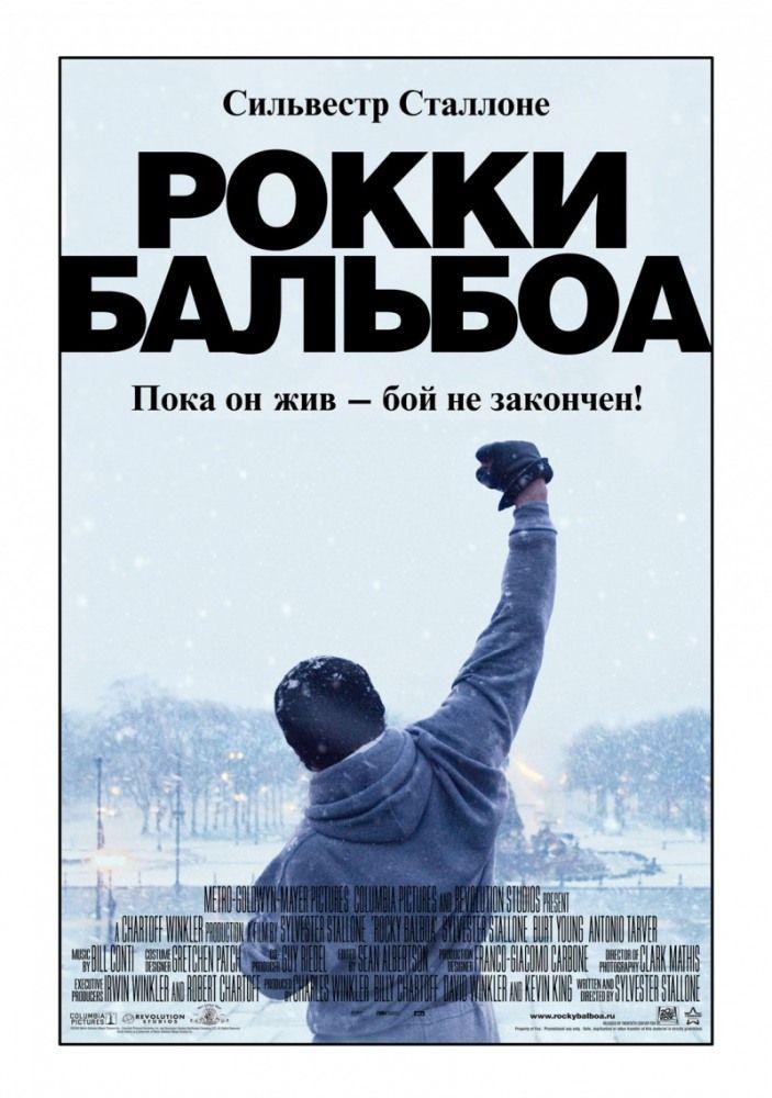 Рокки Бальбоа (Rocky Balboa)
