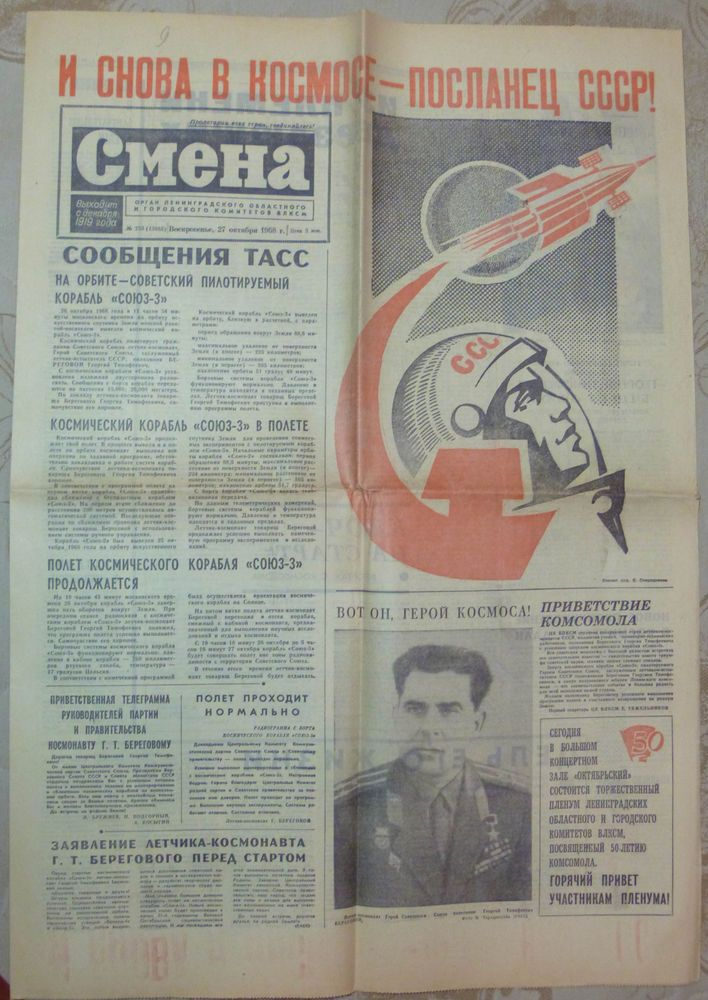 1968 year USSR soviet RUSSIAN NEWSPAPER rocket astronaut BEREGOVOY