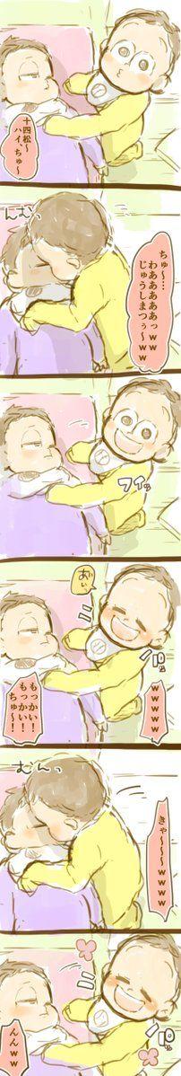 【6つ子】「十四松~ハイ、ちゅ~」(おそ松さんマンガ)